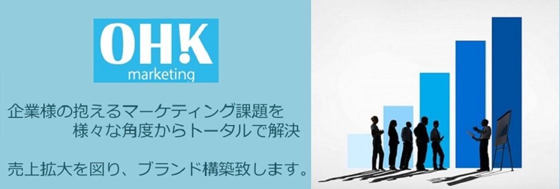 チラシ・名刺からweb制作まで あなたの会社のマーケティング部 ショップOHK
